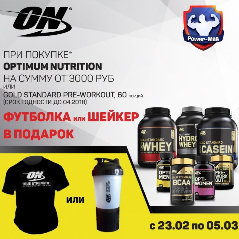 8d20727e42b4c Акция футболка или шейкер Optimum Nutrition в подарок! / Новости ...